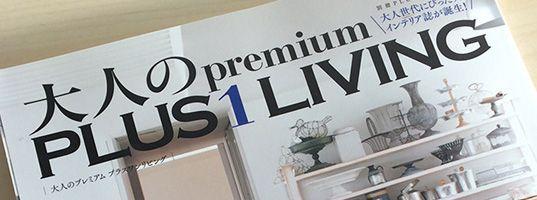 『大人のpremium PLUS1 LIVING(主婦の友社)』に広告を掲載。